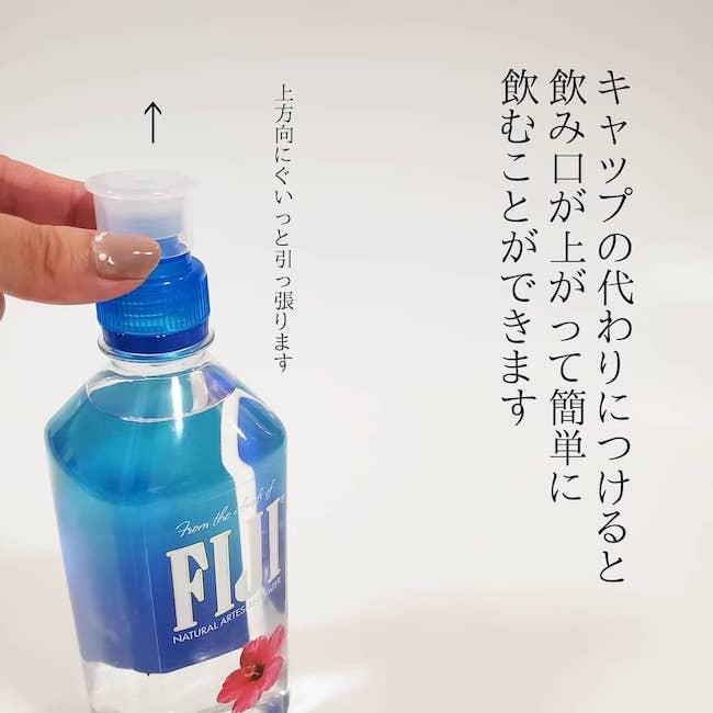 ペットボトル活用アイテム