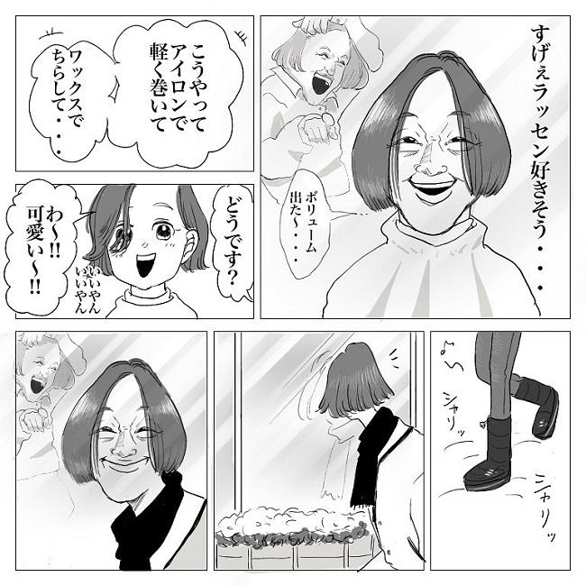 産後の髪の毛事情