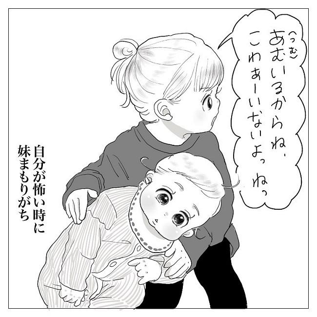 妹を溺愛する幼い姉