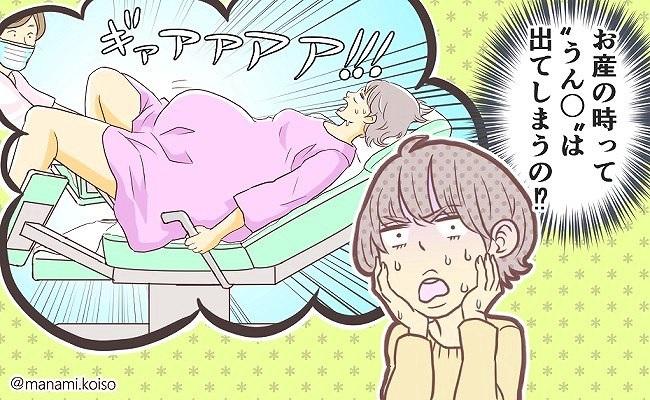出産時のうんち問題のイメージ