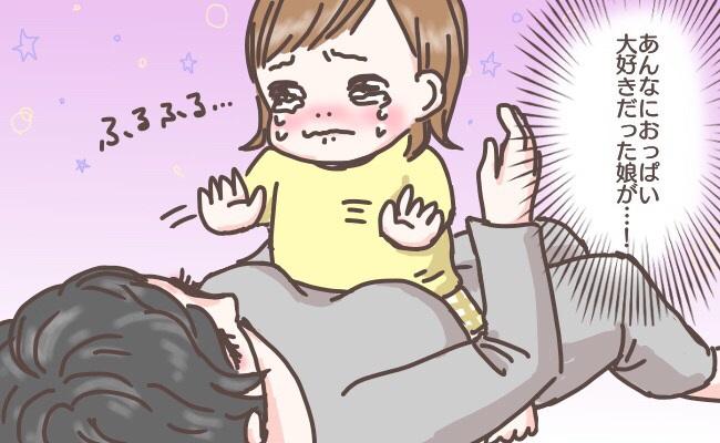 大泣きしながら「バイバイ…」切なく愛しい1歳娘の断乳エピソード