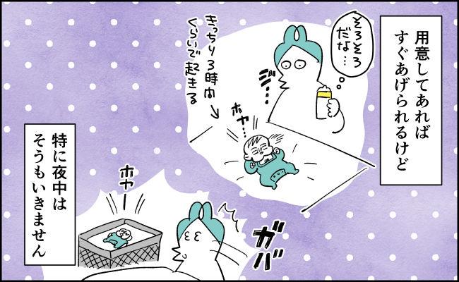んぎまむ127-2