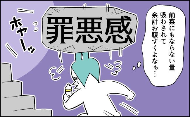 んぎまむ127-4