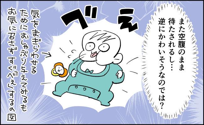 んぎまむ128-3