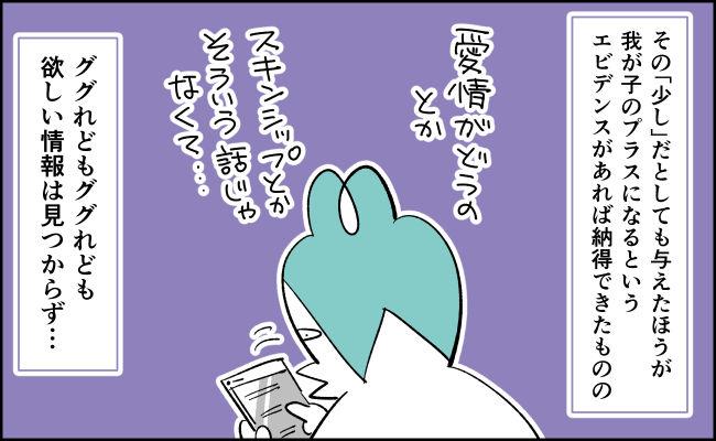 んぎまむ129-2