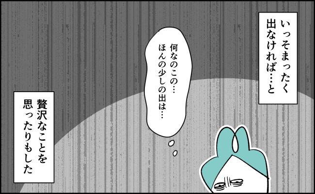 んぎまむ129-4