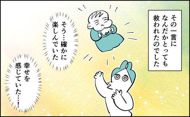 んぎまむ130-4