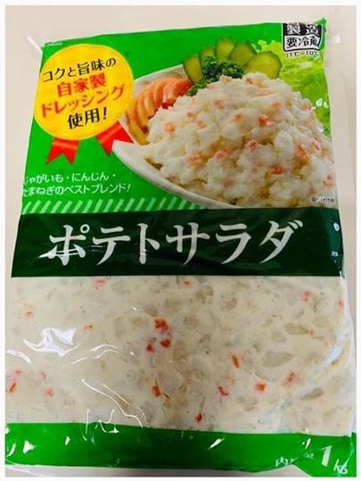 業務スーパーのポテトサラダ
