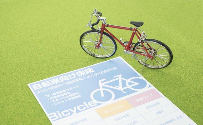 自転車保険のイメージ
