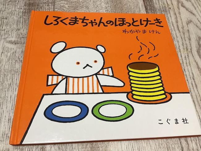 『しろくまちゃんのほっとけーき』(こぐま社)