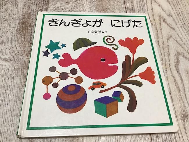 『きんぎょが にげた』(福音館書店)