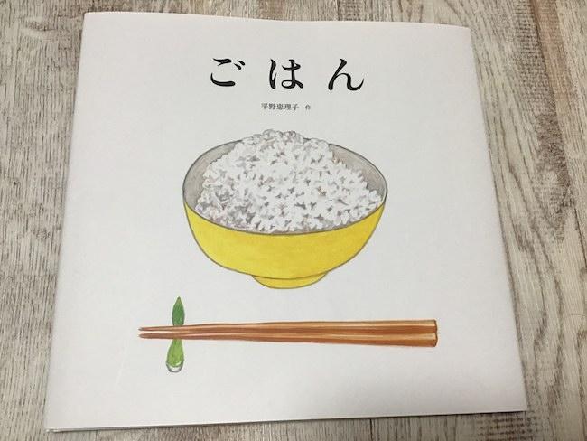 『ごはん』(福音館書店)