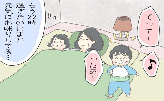 子どもが夜なかなか寝てくれない…