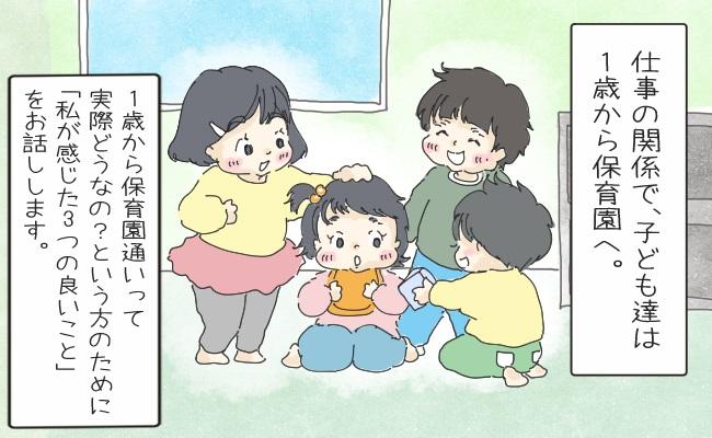 保育園のイメージ