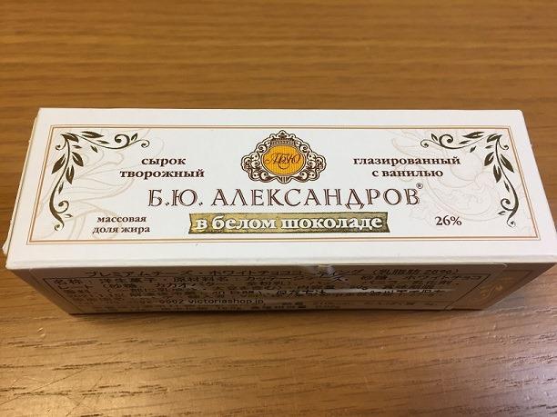 カルディのロシアプレミアムチーズホワイト