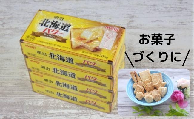 コストコ北海道バター