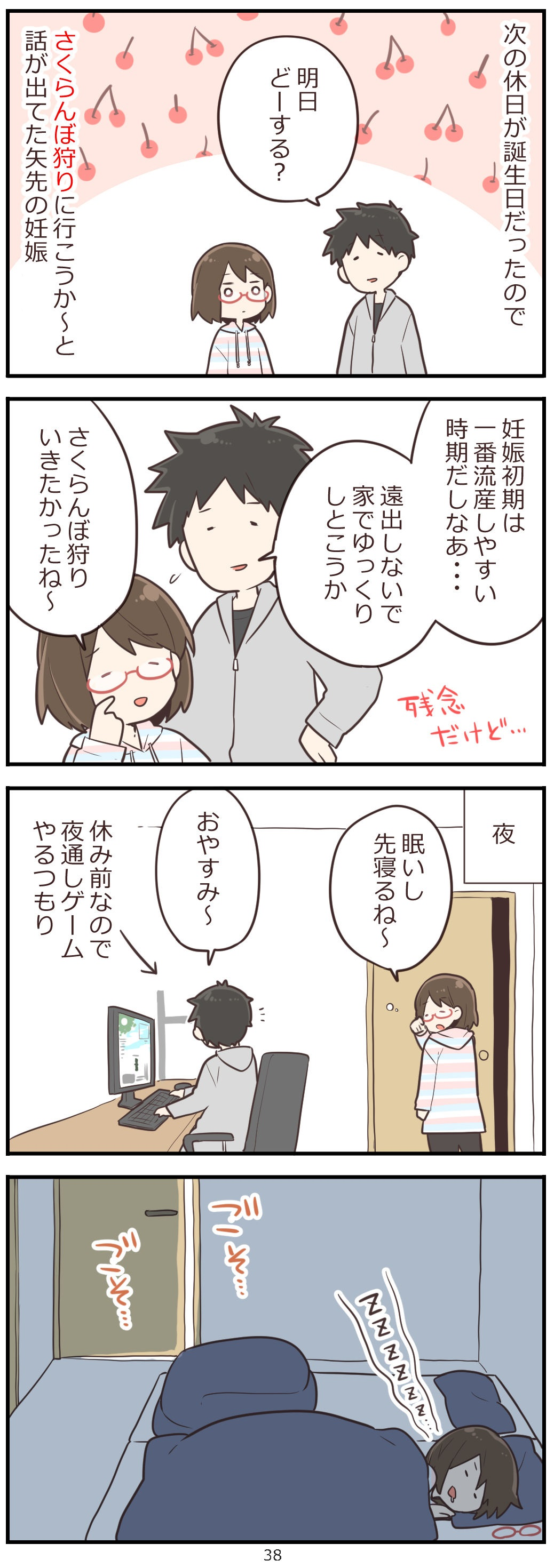 「妊活レベル1 まっふの冒険記」第38話
