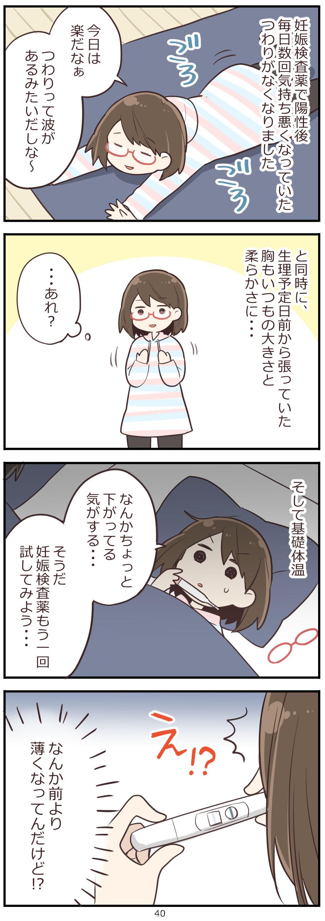「妊活レベル1 まっふの冒険記」第40話