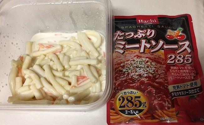 業務スーパーのマカロニサラダ