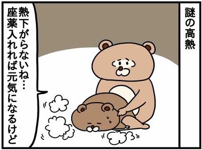 みーすけ64-1