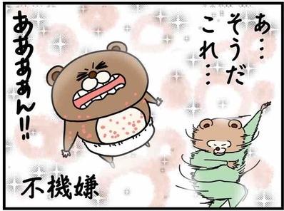 みーすけ64-10