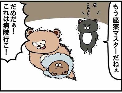 みーすけ64-2