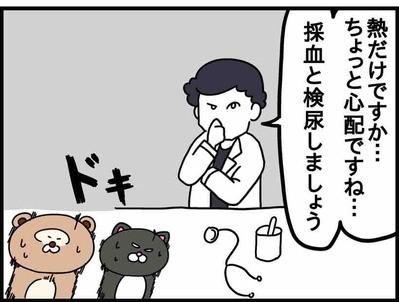 みーすけ64-3