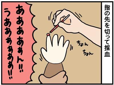 みーすけ64-4
