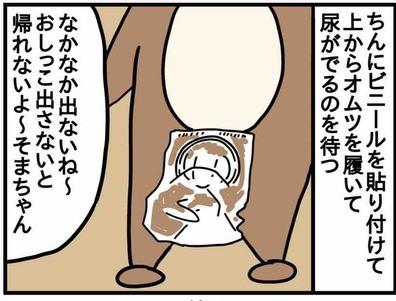 みーすけ64-5