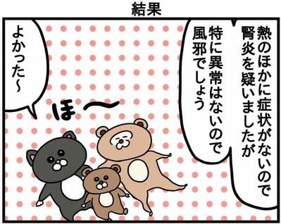 みーすけ64-6