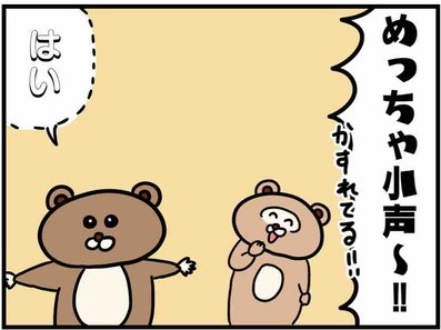 みーすけ65-2