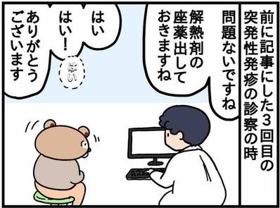 みーすけ65-3