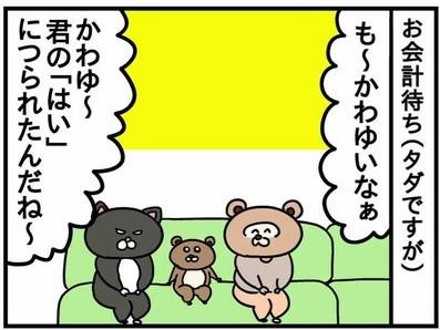 みーすけ65-6