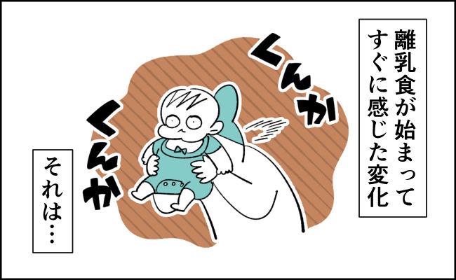 んぎまむ135-1