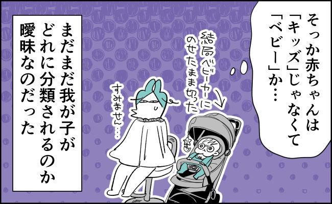 んぎまむ136-4