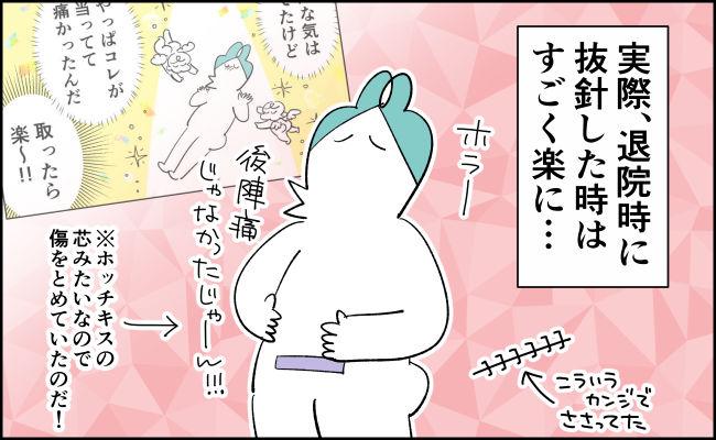 んぎまむ137-4