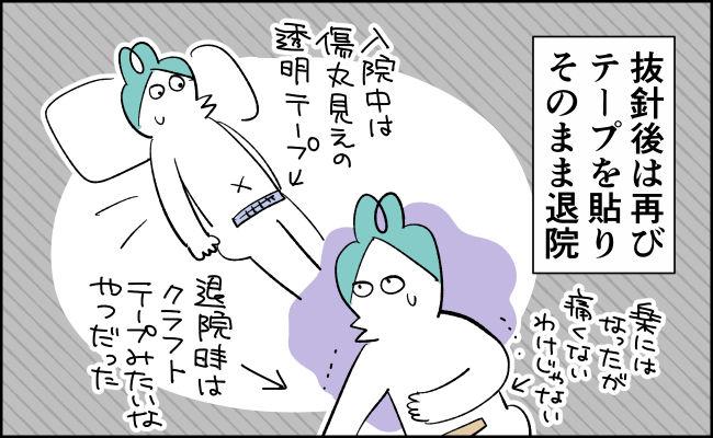 んぎまむ138-1