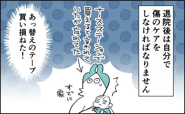 んぎまむ138-2