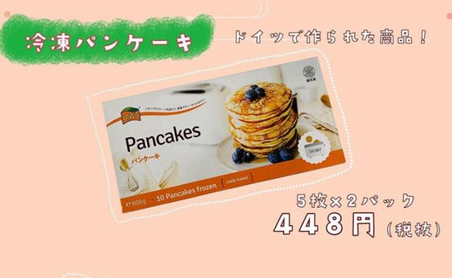業務スーパーのパンケーキ