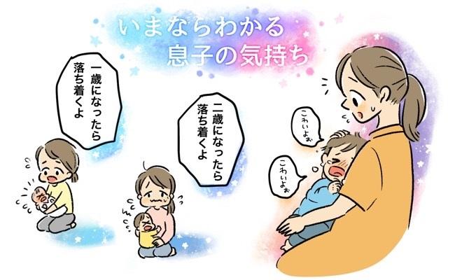 「気づかなくてごめんね…」今ならわかる、3歳まで続いた夜泣きの理由