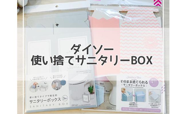 ダイソーサニタリーボックス