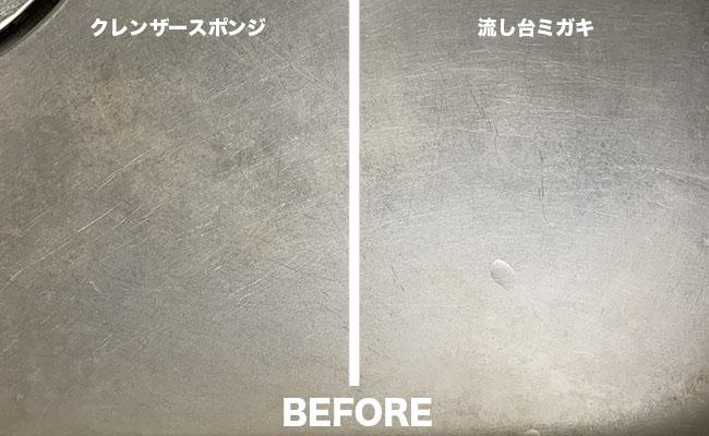 ステンレス磨き用スポンジ比較ビフォー