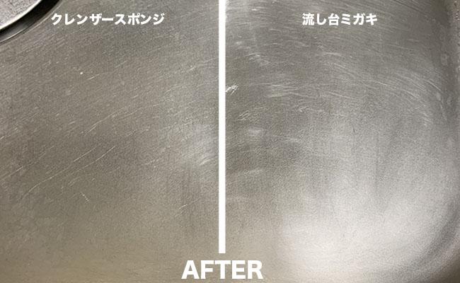 ステンレス磨き用スポンジ比較アフター