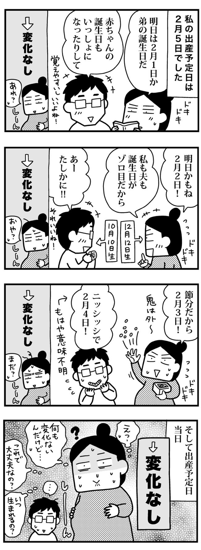 和田さん40話
