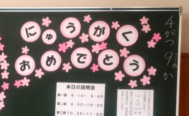 新型コロナウイルスの緊急事態宣言で二転三転!長女の小学校入学式