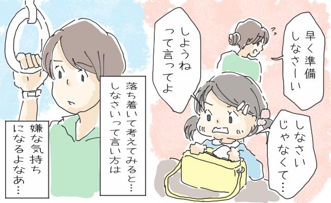 「しなさいって言わないで!」反省…娘の言葉にハッとした話【体験談】