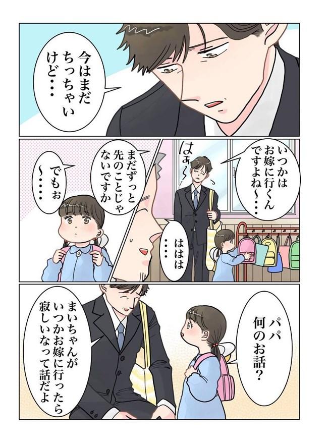 でこぽん吾郎の実録漫画