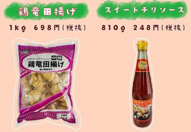業務スーパー 鶏竜田揚げ