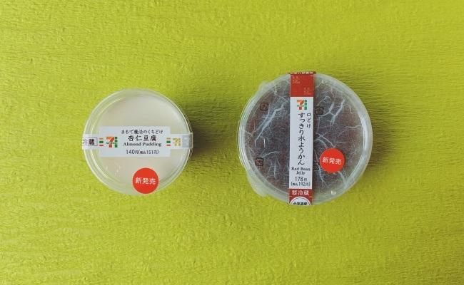 セブンイレブン 杏仁豆腐と水ようかん