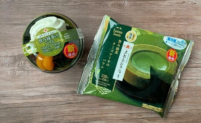 ファミマの上林春松本店監修の抹茶スイーツ